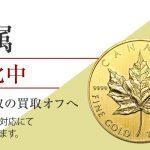 広島で金・プラチナの買取なら評判が高い買取店へ
