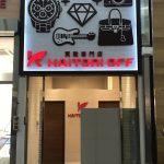 買取オフ「神戸三宮店」