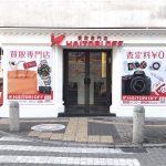 買取オフ「心斎橋店」